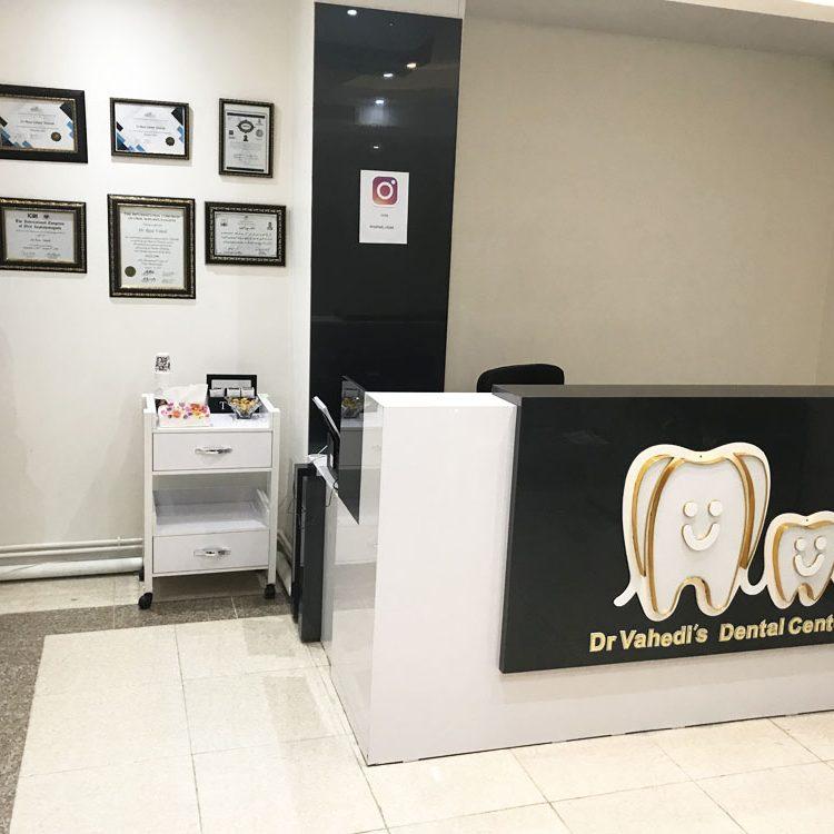 مطب دندانپزشکی دکتر رضا واحدی واصع در کرج فلکه اول فردیس