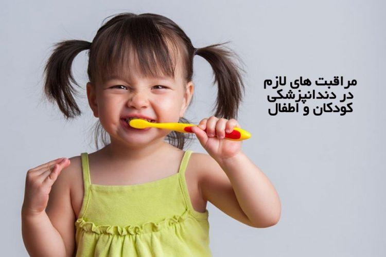 مراقبت های لازم در دندانپزشکی کودکان و اطفال | مرکز دندان پزشکی دکتر رضا واحدی | دندانپزشکی کودکان و مراقبتهای بهداشتی دهان و دندان
