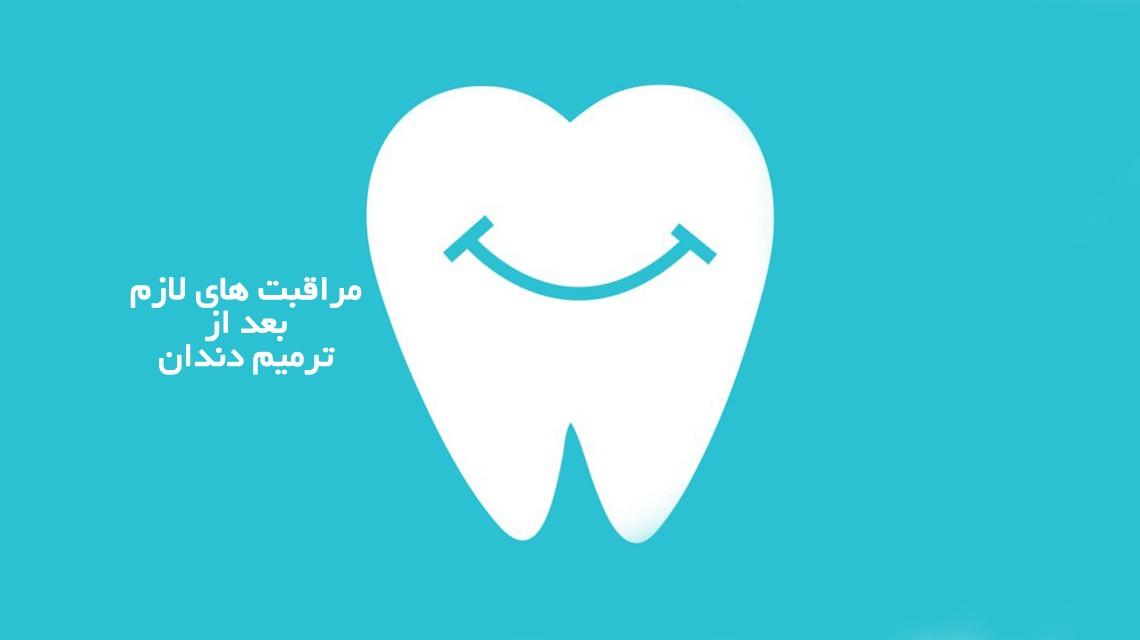 مراقبت های لازم بعد از ترمیم دندان پوسیده یا آسیب دیده و یا پر شده   مرکز دندانپزشکی دکتر رضا واحدی واقع در فلکه اول فردیس