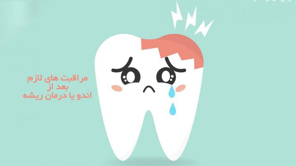 مراقبت های لازم بعد از اندو یا درمان ریشه برای تسکین درد | مرکز دندانپزشکی دکتر رضا واحدی | بهترین مرکز دندان پزشکی در فردیس کرج